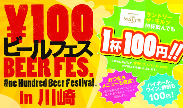 100yen-beer-fes01.jpg
