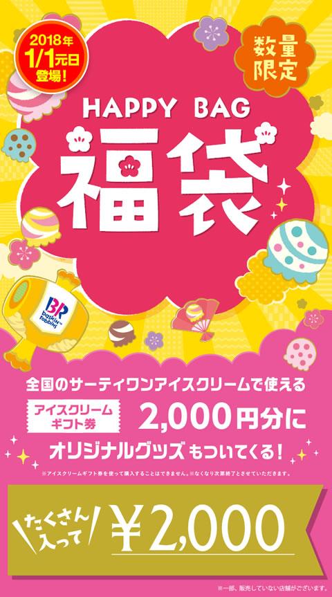 31ice-fukubukuro2018_01.jpg