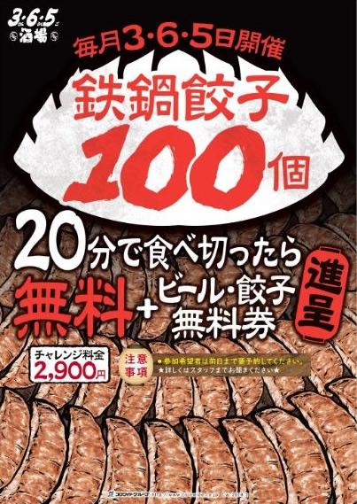 365sakaba02.jpg