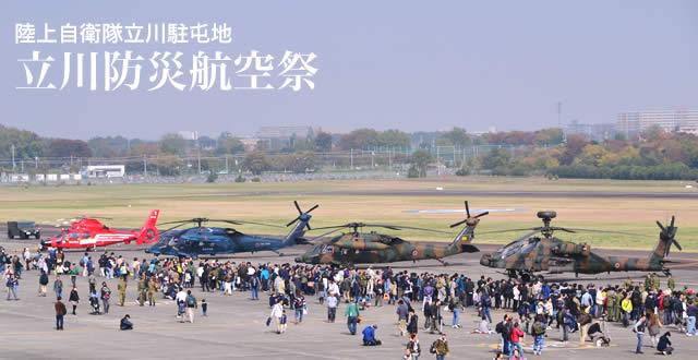 立川防災航空祭の画像