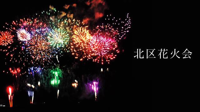 akino-kitaku-hanabi2017_01.jpg