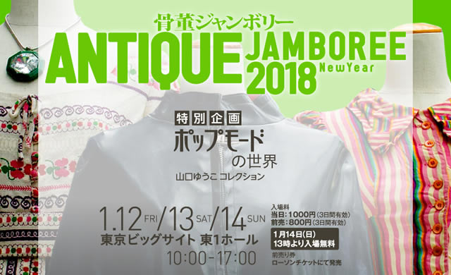 antique-jamboree201801_01.jpg
