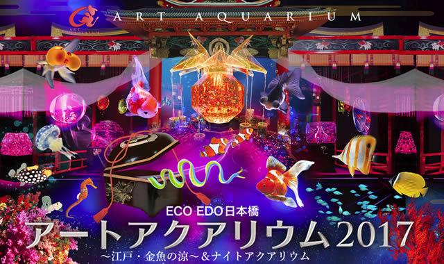 art-aquarium-nihonbashi2017_01.jpg