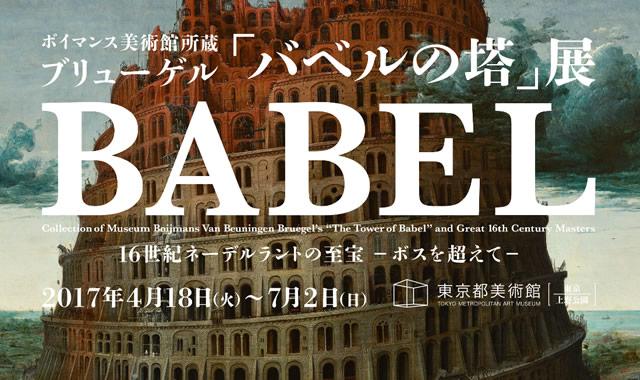 babel-tobikan01.jpg