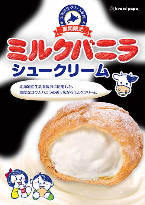 beardpapa-milk-vanilla02.jpg