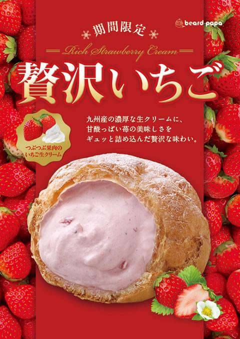 beardpapa-strawberry02.jpg