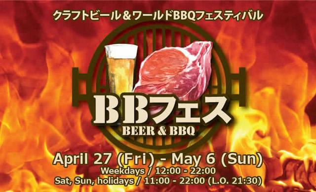 beer-bbq-fest01.jpg