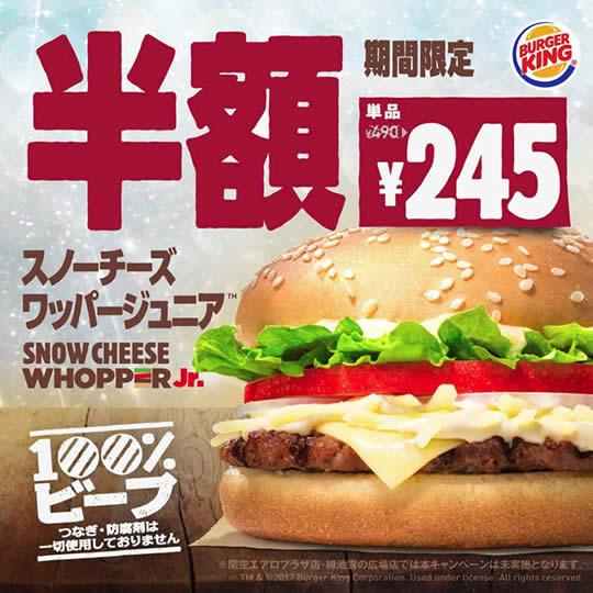 burger-king-hangaku201702_01.jpg