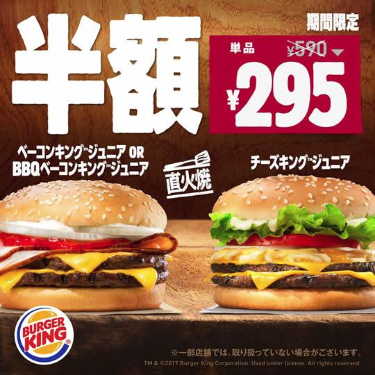 burger-king-hangaku201705_01.jpg