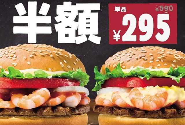 burger-king-hangaku201710_01.jpg