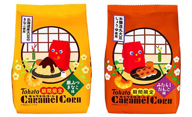 caramel-corn1802_01.jpg
