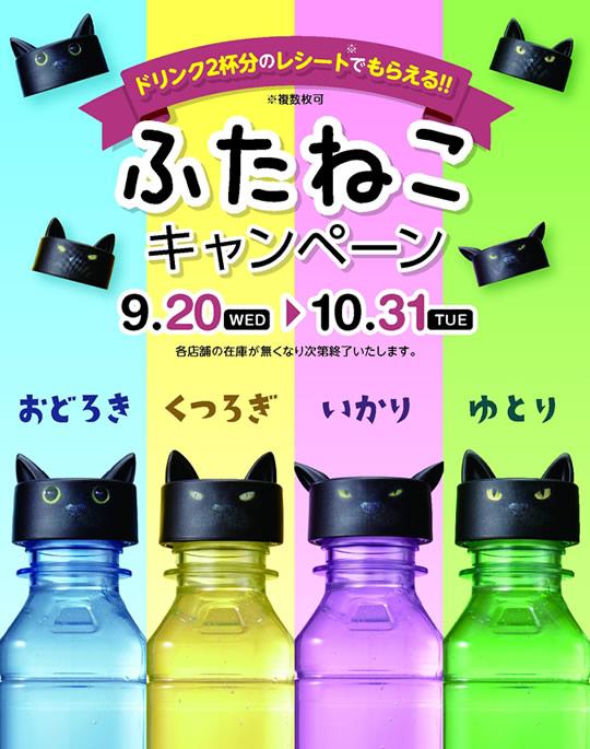 chatnoir-futaneko01.jpg