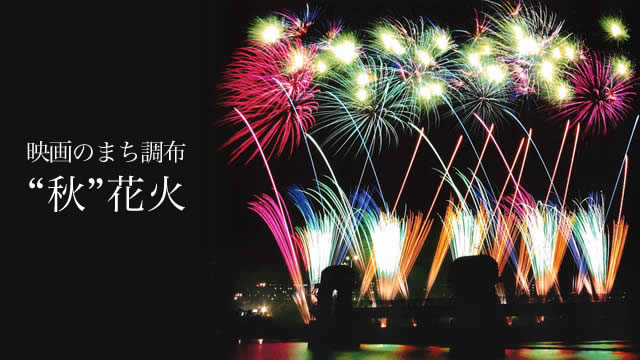chofu-hanabi2017_01.jpg