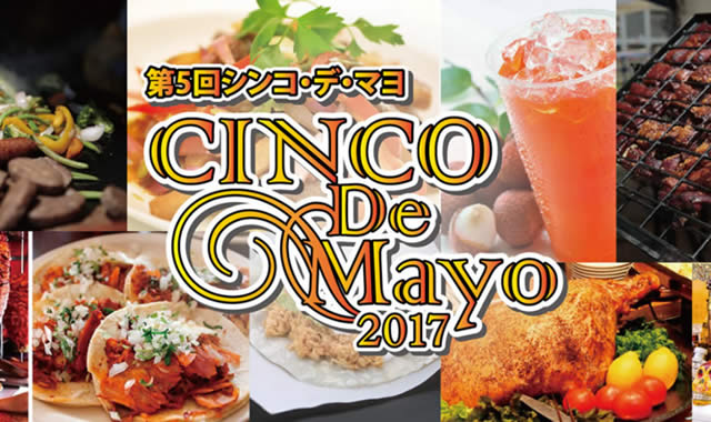 cincodemayo2017_01.jpg