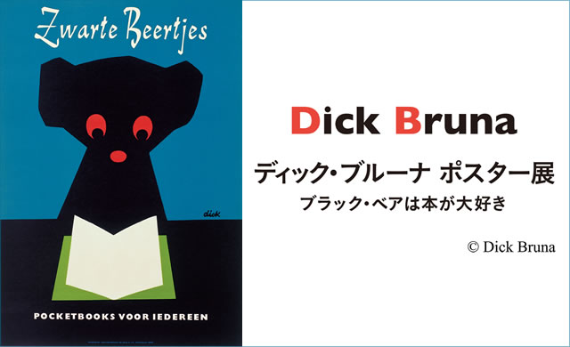 dick-bruna-noevir01.jpg