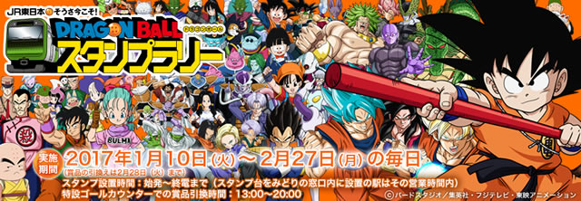 dragonball-rally2017_01.jpg
