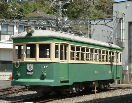 江ノ電車両タンコロの画像