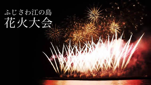 ふじさわ江の島花火大会の画像