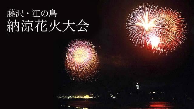 藤沢江の島納涼花火大会の画像
