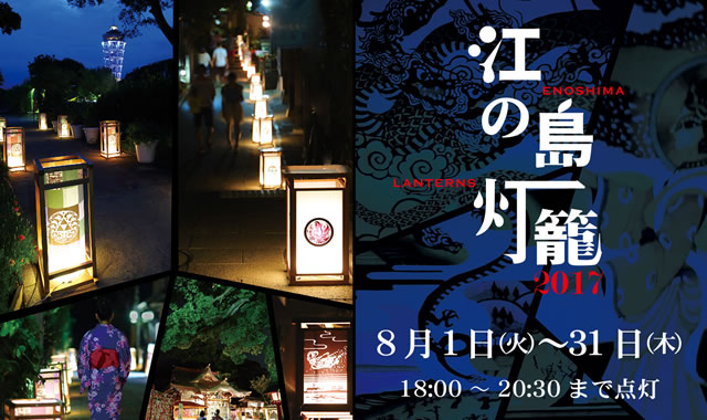 enoshima-tourou2017_01.jpg