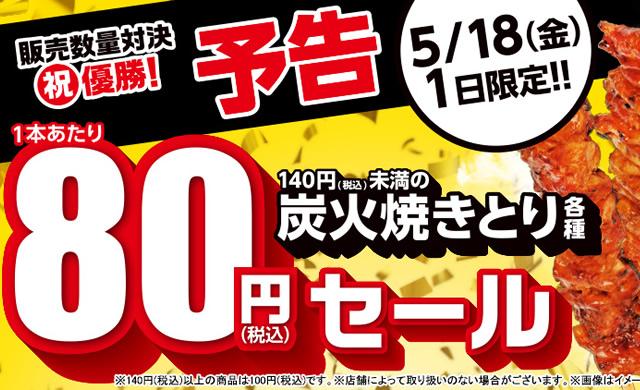 familymart-yakitori01.jpg