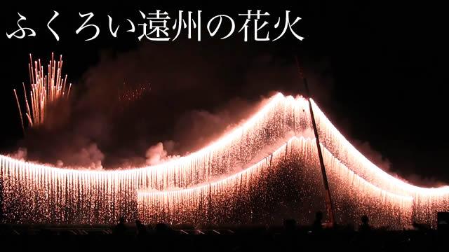 ふくろい遠州の花火の画像