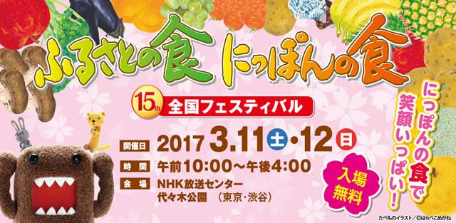 furusatono-syoku2017_01.jpg