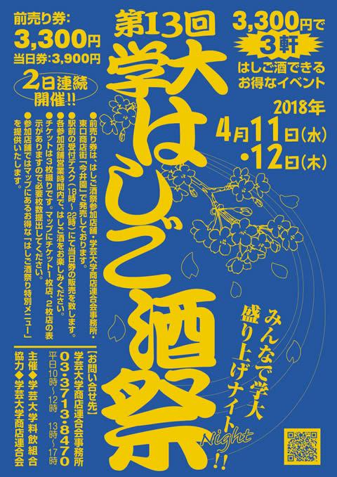 gakudai-hashigozake201804_01.jpg