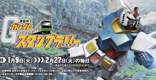 gundam-rally2018_01.jpg