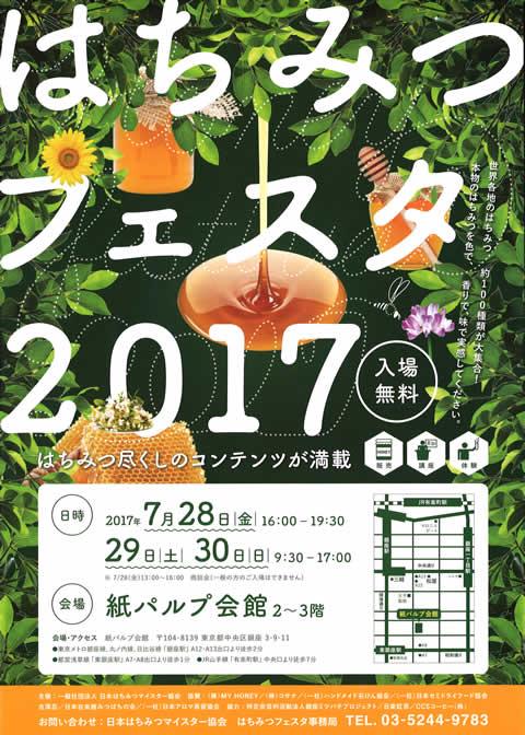 hachimitsu-fes2017_01.jpg