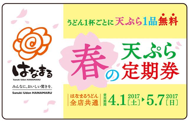 hanamaru-udon170401_03.jpg