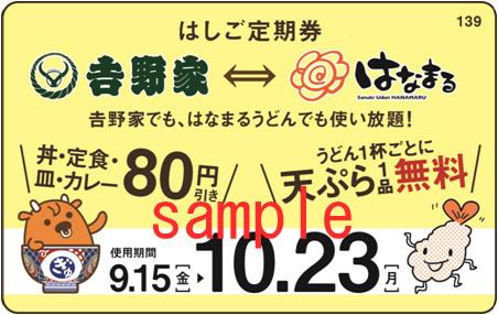 hanamaru-udon170901_01.jpg