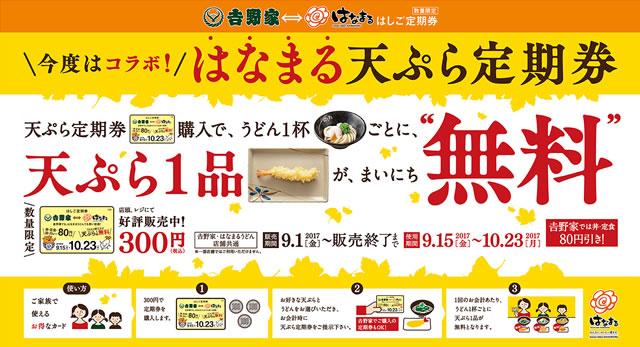 hanamaru-udon170901_02.jpg