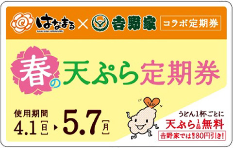 hanamaru-udon180401_01.jpg