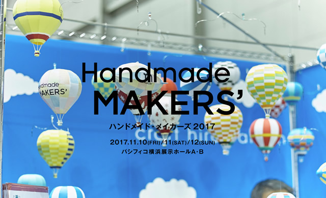 handmad-makers2017_01.jpg
