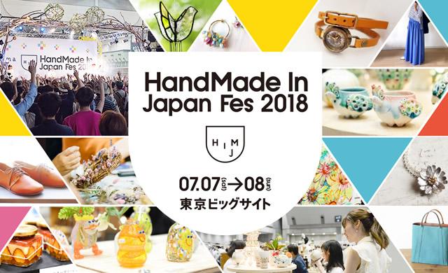 handmade-in-japan-fes2018_01.jpg