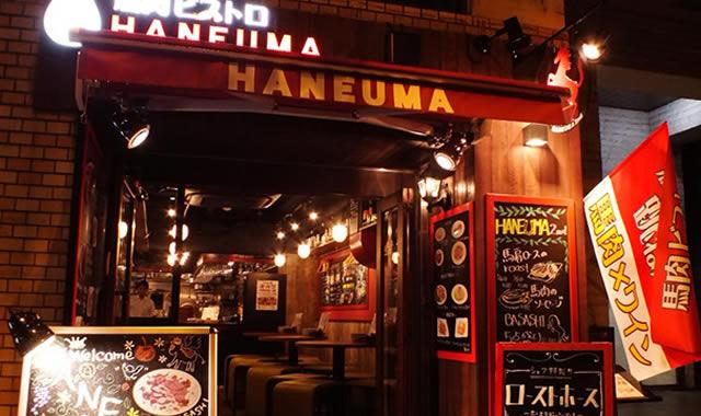 haneuma-tamachi03.jpg