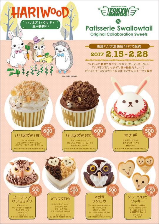 harinezumi-ikebukuro-sweets2017_01.jpg