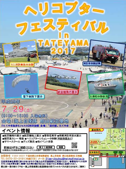 helicopter-tateyama2017_01.jpg