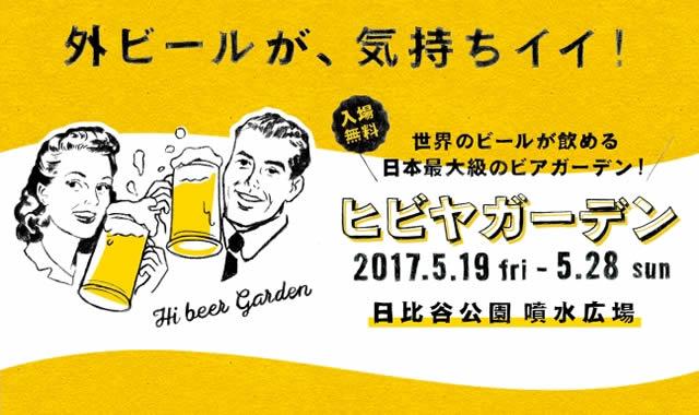 hibiya-beer-garden01.jpg