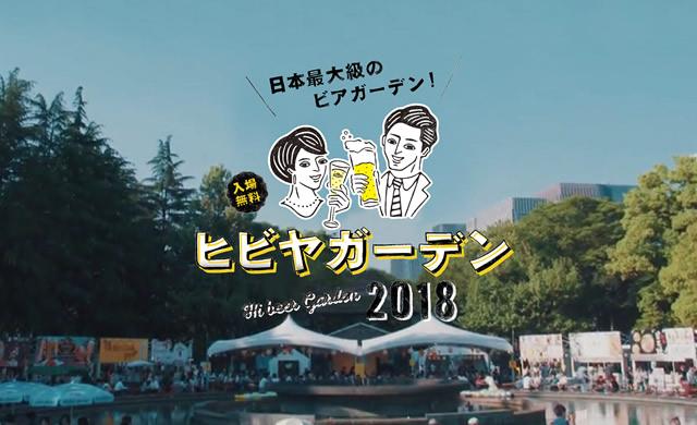 hibiya-beer-garden2018_01.jpg