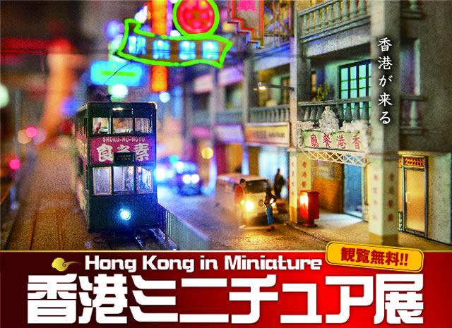 hongkong-miniature2017_01.jpg