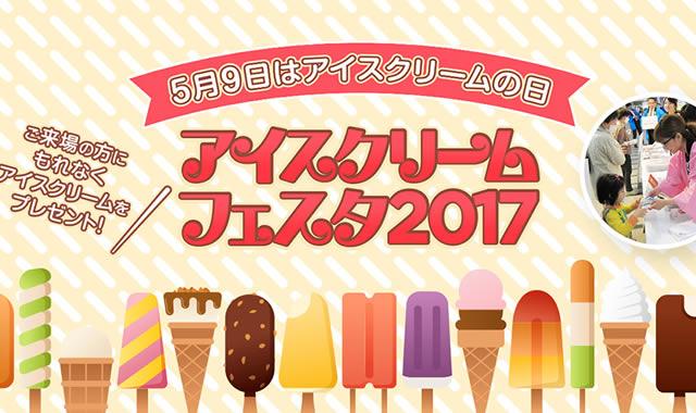 icecream-festa2017_01.jpg
