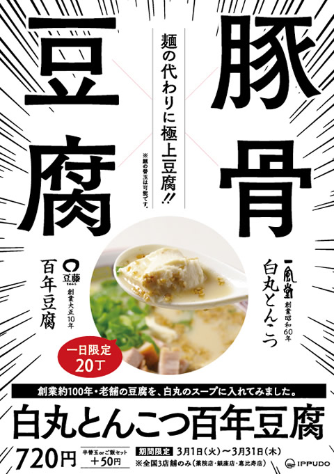 ippudo-tofu02.jpg