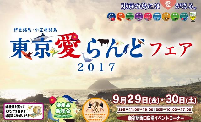 islands-fair201709_01.jpg