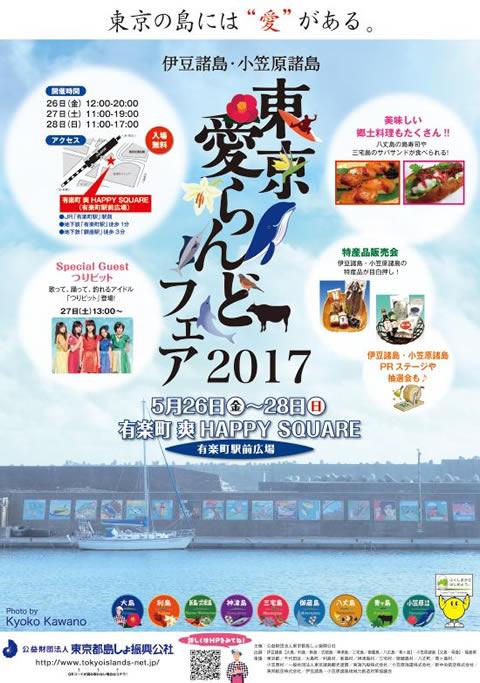 islands-fair2017_01.jpg