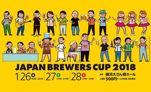 japan-brewers-cup2018_01.jpg
