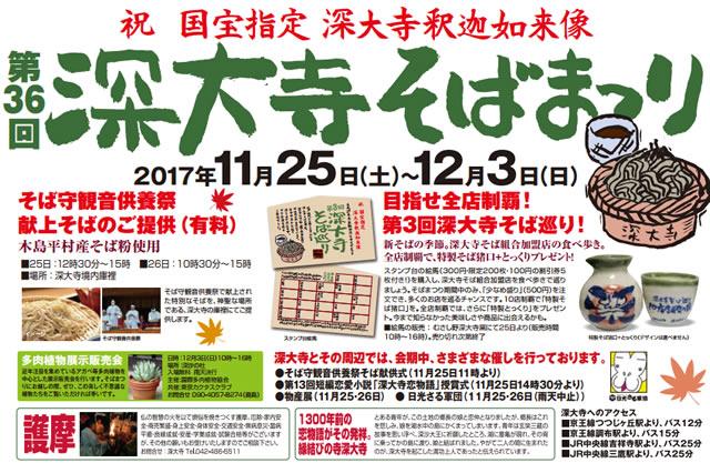 jindaiji-soba-matsuri2017_01.jpg