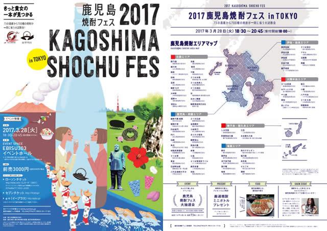 kagoshima-shochu-fes2017_01.jpg