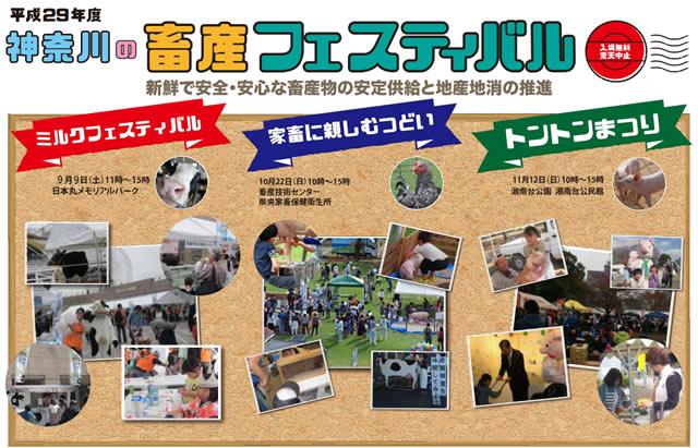 kanagawa-tonton2017_01.jpg